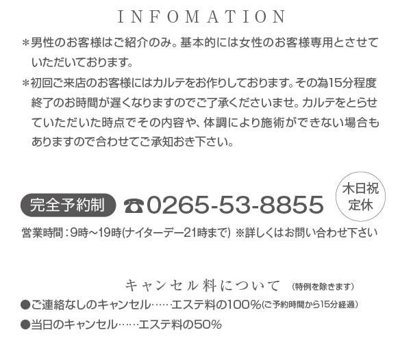 0265−53−8855