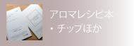 アロマレシピ本・チップほか